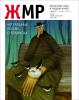 Вышел в свет новый номер журнала «ЖУРНАЛИСТИКА И МЕДИАРЫНОК» – № 8, 2019