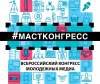 19-22 ноября 2019 г. в Москве пройдет IV Всероссийский конгресс молодежных медиа Международной ассоциации студенческого телевидения