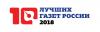 """Подведены итоги конкурса """"10 лучших газет России-2018»"""