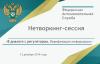 Нетворкинг-сессия «В диалоге с регулятором. Верификация информации»