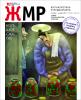 Вышел в свет новый номер журнала «ЖУРНАЛИСТИКА И МЕДИАРЫНОК» – № 9-10, 2019