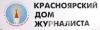 Красноярские власти решили забрать себе местный Дом журналиста