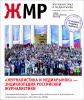 Вышел в свет новый номер журнала «ЖУРНАЛИСТИКА И МЕДИАРЫНОК» – № 11, 2019