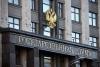 Расширенное заседание Комитета Госдумы по информационной политике, информационным технологиям и связи