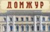 «100 лет/100 фото». Выставка, посвященная 100-летию Дома журналиста