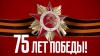 СЖР проводит Всероссийский конкурс, посвященный 75-летию Победы в Великой Отечественной войне