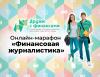 Продолжается регистрация участников онлайн-марафона «Финансовая журналистика»