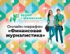 Продолжается онлайн-марафон «Финансовая журналистика»