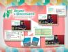 Открыт видеокурс для журналистов «Финансовая грамотность и массовая информация»