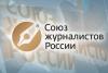 Проблему фейков о коронавирусе в СМИ обсудят председатели дальневосточных отделений СЖР