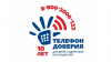 14 мая состоится вебинар для журналистов «Детский телефон доверия: о том, что волнует каждого»