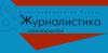 Онлайн-марафон «Живи, газета!» редакции журнала «Журналистика и медиарынок»