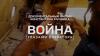 Роман Серебряный и Константин Мучник о фильме «Война глазами оператора»