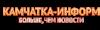 Камчатское отделение Союза журналистов России выступило с заявлением о давлении на СМИ на Камчатке