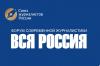 Форум «Вся Россия-2020» откроется презентацией Союза журналистов Красноярского края