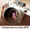 Стартовал   XI городской открытый конкурс фотографий  «Самарский взгляд 2020».