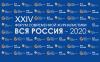 """""""ВСЯ РОССИЯ-2020"""". День второй. Дайджест"""