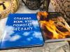 «ВСЯ РОССИЯ-2020». Презентация «Особенности современного развития муниципальных СМИ и пресс-служб государственных органов власти республики Северная Осетия-Алания»
