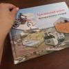 Челябинская область: газета «Сельские новости» представила книгу о Брединском районе