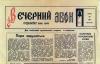 Владимирская область: газете «Вечерний звон» - 30 лет!