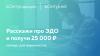 Конкурс для журналистов «ЭДО: практика применения»