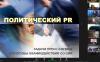 Союз журналистов России проводит вебинары для пресс-секретарей региональных и муниципальных органов власти