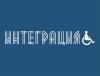 X Международный фестиваль телерадиопрограмм и интернет-проектов об инвалидах и для инвалидов «Интеграция». Итоги