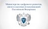 Минцифры поддержало инициативу СЖР и ТПП РФ