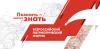 Зампред СЖР Алексей Вишневецкий принял участие в работе Всероссийского патриотического форума