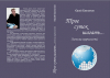 Вышла книга воспоминаний известного липецкого журналиста Юрия Михайловича Бакланова