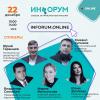 ИНФОРУМ 22.12.20 - СМИ против последствий пандемии: опыт редакций в 2020 году