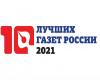 Открыт приём заявок на профессиональный конкурс  «10 лучших газет России-2021»