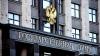 В Госдуме обсудят вопрос защиты журналистов при работе на мероприятиях