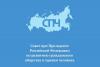 Заявление Совета при Президенте РФ по развитию гражданского общества и правам человека по протестным акциям 23 и 31 января