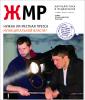 Вышел в свет новый номер журнала «ЖУРНАЛИСТИКА И МЕДИАРЫНОК» – № 1-2, 2021