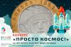 Липецкая область: конкурс к 60-летию первого полёта человека в космос