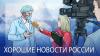 Работы владимирских журналистов вошли в шорт-лист премии «Хорошие новости России»