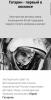 К 60-летию первого полёта человека в космос