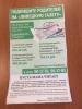 Липецкая область: журналисты призывают выписать газету родителям