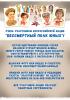 Липецкая областная детская газета «Золотой ключик» проводит акцию «Бессмертный полк юных»