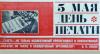Сегодня отмечается день советской печати