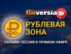 19 мая в прямом эфире состоится онлайн-сессия конкурса «Рублёвая зона»