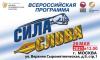 Проект «Сила Слова»: семинары для журналистов в Москве и Московской области