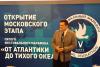 Глава СЖР Владимир Соловьёв в Совете Федерации принял участие в открытии московского этапа фестивального марафона «От Атлантики до Тихого океана»
