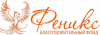 Красноярский край: Проект Благотворительного фонда «Феникс» «Я ВЫБИРАЮ ЖИЗНЬ!»