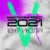 МАСТКОНГРЕСС-2021. С 12 по 17 июля пройдёт V Всероссийский конгресс молодёжных медиа