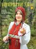 """Башкирский женский журнал подвёл итоги акции """"Подпишись и выиграй"""""""