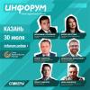 Казанские медийщики «прокачают» свои навыки на «Инфоруме» Союза журналистов России
