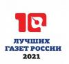 Подведены итоги конкурса «10 лучших газет России-2021»
