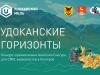 Забайкалье: Продлен прием заявок на конкурс-премию для СМИ «Удоканские горизонты»